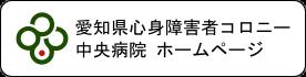 愛知県心身障害者コロニー中央病院